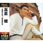 高倉健 BEST BEST ベスト  12CD-1168