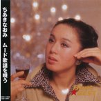 ちあきなおみ ムード歌謡を唄う BEST BEST ベスト (CD) 12CD-1182A