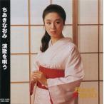 ちあきなおみ 演歌を唄う BEST BEST ベスト (CD) 12CD-1183A