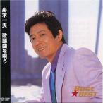 舟木一夫 歌謡曲を唄う BEST BEST ベスト (CD) 12CD-1184N