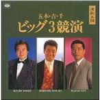 五木・吉・千 ビッグ3競演 (CD)12CD-1197N-KEEP