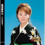島津亜矢 5 名作歌謡劇場 (CD)12CD-1200B-KEEP