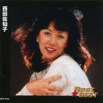 西田佐知子 BEST BEST ベスト(CD)12CD-1210A