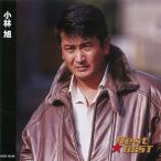 小林旭BEST BEST ベスト (CD) 12CD-1213A
