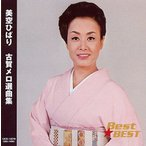 美空ひばり 古賀メロディ選曲集 BEST BEST ベスト (CD) 12CD-1227N