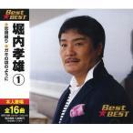堀内孝雄1 BEST BEST ベスト 12CD-1229