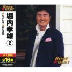 堀内孝雄2 BEST BEST ベスト 12CD-1230