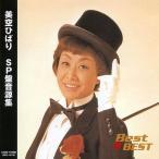 美空ひばり SP盤音源集 BEST BEST ベスト (CD) 12CD-1245B