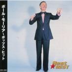 ポール・モーリア ポップス・ヒット (CD) 12CD-1253N