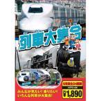 列車大集合(6枚組全24路線)/ハイビジョン制作 (DVD) 6KID-2003