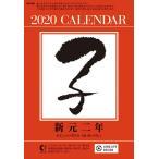 6号日めくりカレンダー 2020年カレンダー 20CL-0684