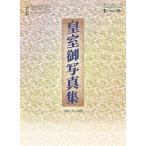 皇室カレンダー 2020年カレンダー 20CL-1540 (登録番号:96399)