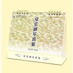 卓上 皇室カレンダー 2020年カレンダー 20CL-1541
