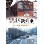 時代と歩んだ国鉄列車 10 第II期 DVD 【NHKスクエア限定商品】 (DVD) 21261AA-NHK