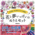 大人のぬりえセット 24色の色鉛筆付き!! 花と夢いっぱい /  (花の館・花と猫とどうぶつの物語の2冊+24色の色鉛筆) 4959321952870-CM