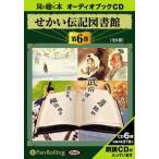 せかい伝記図書館 第6巻 / いずみ書房  (オーディオブックCD6枚組) 9784775922972-PAN