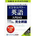 ビジネスパワー英語入門243 / 長尾 和夫 (オーディオブックCD5枚組) 9784775923474-PAN