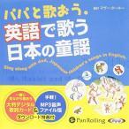 パパと歌おう。英語で歌う日本の童謡 / マザー・ターキー  (オーディオブックCD) 9784775983454-PAN