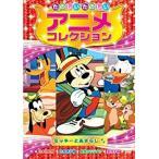たのしいたのしい アニメコレクション〜ミッキーとあざらし〜 (DVD) AAM-204