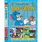 トムとジェリーTOM and JERRY「赤ちゃんはいいな」 (DVD) AAS-002