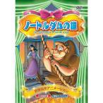 ノートルダムの鐘 (DVD) ABX-004