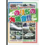 のりもの大集合 スペシャル〜700系ひかりレールスターと高速パトロールカー (DVD) ABX-205