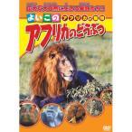 よいこの アフリカのどうぶつ  DVD