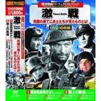 戦争映画パーフェクトコレクション 激戦 DVD ACC-029