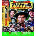 西部劇パーフェクトコレクション アリゾナの嵐 /  (DVD10枚組) ACC-189-CM