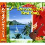 ハワイアン ベスト・ソング VOL.1 (CD) ACCD-3039