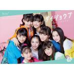 (おまけ付)ダイジョウブ(期間生産限定盤) / Girls2 ガールズガールズ (シングルCD+DVD) AICL3714-SK