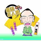 決定版 落語 名人芸 桂歌丸 越後屋 質屋蔵 / (CD)AJ-2004