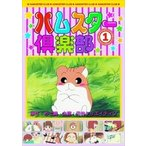 ハムスター倶楽部 1 ドリーム・スカイ AJX-101 (DVD)