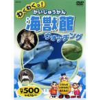わくわくっ!海獣館(かいじゅうかん)ウォッチング (DVD) KID-1402(42N)