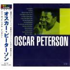 オール・ザ・ベスト オスカー・ピーターソン CD AO-103