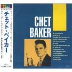 オール・ザ・ベスト チェット・ベイカー CD AO-112