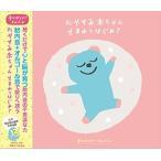(おまけ付)音のゆりかご(胎内音入りオルゴール)おやすみ赤ちゃん「生まれてはじめて」 / オルゴール (CD) ARTDL1006-TOW