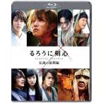 るろうに剣心 伝説の最期編 通常版  Blu-ray