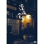 深夜食堂 第二部 ディレクターズカット版 DVD-BOX (DVD) ASBP-5325