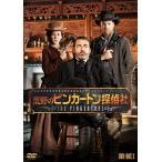荒野のピンカートン探偵社 BOX2 / アンガス・マックファーデン、マーサ・マックアイサック、ジェイコブ・ブレア (DVD-BOX) ASBP-5951-AZ