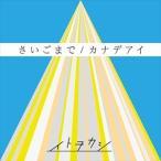 (おまけ付)さいごまで/カナデアイ / イトヲカシ (SingleCD+DVD) AVCD-83762-SK