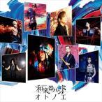 (おまけ付)2018.04.25発売 オトノエ(CD ONLY盤) / 和