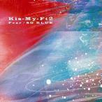 (おまけ付)2021.09.15発売 Fear/SO BLUE(通常盤) / Kis-My-Ft2 キスマイフットツー (CDM+DVD) AVCD61129-SK
