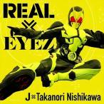 (おまけ付)仮面ライダーゼロワン テレビ主題歌「REAL × EYEZ」 / J × Takanori Nishikawa ジェイ (CDM+DVD) AVCD94688-SK