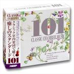 クラシック室内楽団で聴く 癒しのスタンダード 101 4枚組/オムニバス (CD) 4CD-317