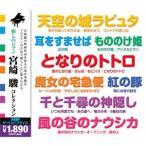 癒しのピアノ 宮崎駿コレクション CD2枚組 (CD) 2CD-311