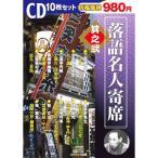落語名人寄席 其之弐 CD10枚組セット (CD) BCD-005