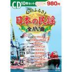 心のふるさと 日本の民謡 /10枚組BOXセット (CD) ...