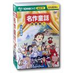 名作童話大全集 1/10枚組BOXセット (DVD) BCP-003