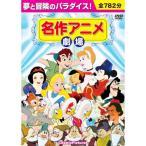 名作アニメ大全集  (10枚組DVD) BCP-018-CM